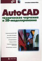 Климачева Т. AutoCAD. Техническое черчение и 3D-моделирование