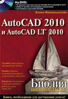 Эллен Финкельштейн AutoCAD 2010 и AutoCAD LT 2010. Библия пользователя