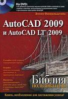 Эллен Финкельштейн AutoCAD 2009 и AutoCAD LT 2009. Библия пользователя