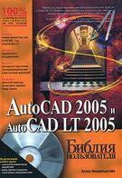 Эллен Финкельштейн AutoCAD 2005 и AutoCAD LT 2005. Библия пользователя