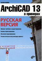 Малова Н.А ArchiCAD 13 в примерах. Русская версия
