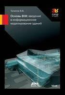 Основы BIM. Введение в информационное моделирование зданий