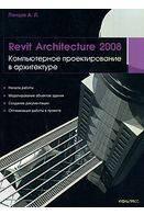 Ланцов А.Л. Revit Architecture 2008 Компьютерное проектирование в архитектуре