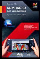 Баранова И. КОМПАС-3D для школьников. Черчение и компьютерная графика