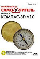 Ганин Н. Современный самоучитель работы в КОМПАС-3D V10