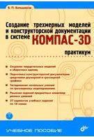 Большаков В. Создание трехмерных моделей и конструкторской документации в системе КОМПАС-3D. Практикум