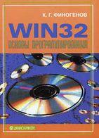 Финогенов Win 32 Основы программирования