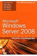 Маримото Р. Microsoft Windows Server 2008. Полное руководство