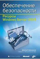 Джоханссон М. Обеспечение безопасности. Ресурсы Windows Server 2008