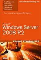 Рэнд Моримото, Майкл Ноэл, Омар Драуби, Росс Мистри, Крис Амарис Microsoft Windows Server 2008 R2. Полное руководство