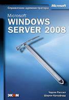 Рассел Microsoft Windows Server 2008. Справочник администратора
