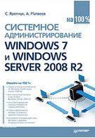 Матвеев А. В., Яремчук С. А. Системное администрирование Windows 7 и Windows Server 2008 R2 на 100%