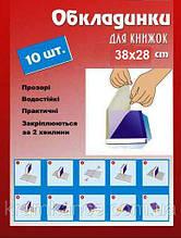 Обложка самоклейка для книг Leader (Набор 10 шт 37x27)