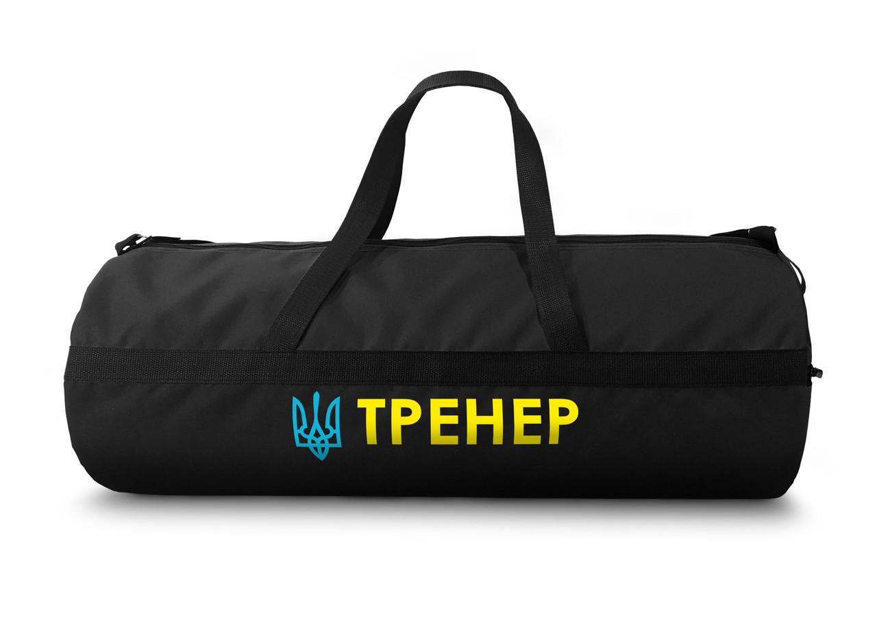"""Спортивна сумка """"Тубус Тренер"""""""