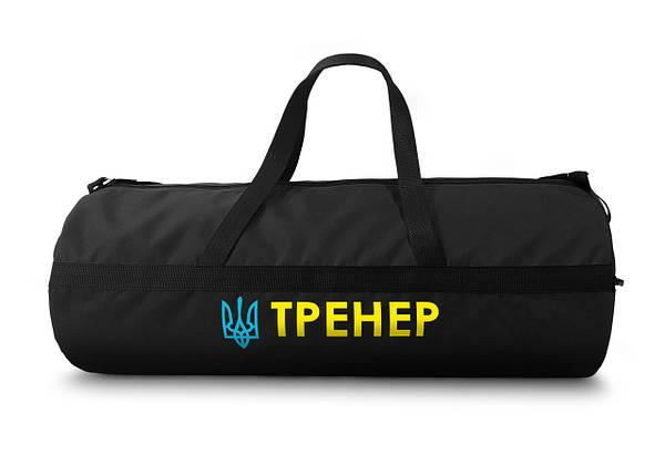 """Спортивна сумка """"Тубус Тренер"""", фото 2"""