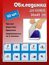 Обложка самоклейка для книг Leader (Набор 10 шт 36x50)