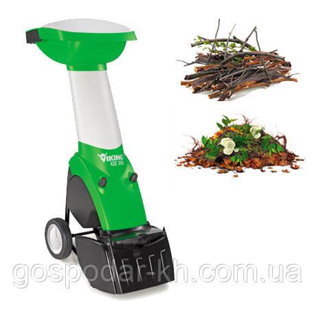 Садовый измельчитель VIKING GE 355   электрический, для мягкого и твердого материала