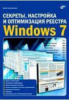 Колисниченко Д.Н. Секреты, настройка и оптимизация реестра Windows 7