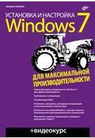 Райтман М. Установка и настройка Windows 7 для максимальной производительности (+Видеокурс на CD)