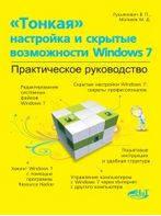 Лукьянович В. П., Матвеев М. Д. и др. «Тонкая» настройка и секреты Windows 7. Практическое руководство