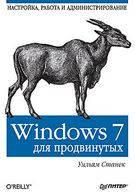 Станек У. Windows 7 для продвинутых. Настройка, работа и администрирование