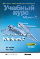 Маклин Й., Томас О. Установка и настройка Windows 7