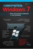 М. Д. Матвеев, М. В. Юдин, Р. Г. Прокди Windows 7 с обновлениями 2012. Все об использовании и настройках. Самоучитель