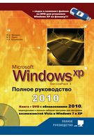 Windows XP. Полное руководство 2010. (+ DVD с обновлениями 2010, программами настройки XP в стиле Vista/Windows 7 и модулями для установки Windows XP
