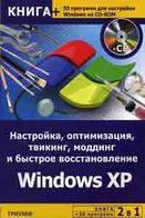 Гориева А. Настройка, оптимизация, твикинг, моддинг и быстрое восстановление Windows XP + 50 программ на CD
