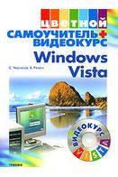 Черников С.В. Windows Vista . Увеличение быстродействия, оптимизация, твикинг и другие настройки (+ CD-ROM)