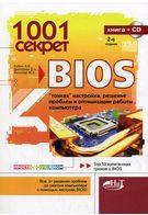 """Кубин 1001  секрет BIOS  по """"тонкой"""" настройке, решению проблем и оптимизации работы компьютера. Книга +CD"""