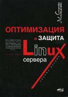 Смит Оптимизация  и защита Linux-сервера своими руками