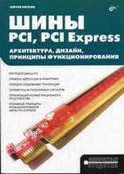Петров С.В. Шины PCI, PCI Express  Архитектура, дизайн, принципы функционирования