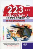Резник Ю. 223 проблемы с компьютером и их решение  Настольная книга начинающего пользователя