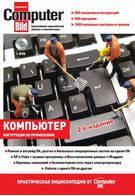 Компьютер. Практическая энциклопедия от ComputerBild (+DVD) 2-е изд.