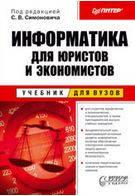 Информатика для юристов и экономистов