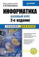Информатика. Базовый курс  2-е изд.