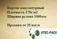 Картонв рулоне. Плотность 170 г/м2. Ширина рулона 1000 мм