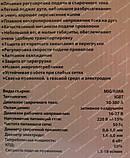 Полуавтомат Минск МСА MIG/MMA-380, фото 9