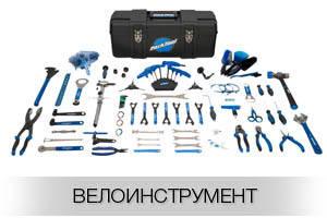 Велоинструменты