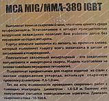 Полуавтомат Минск МСА MIG/MMA-380, фото 10