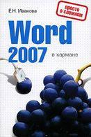Иванова  Е.  Word 2007 в кармане