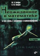 Петров Ю. Неожиданное в математике и его связь с авариями и катастрофами  Издание 4