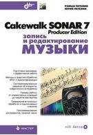 Петелин Р. Cakewalk SONAR 7 Producer Edition. Запись и редактирование музыки (+ CD-ROM)