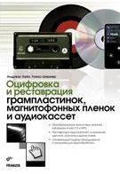 Ширмер Т., Хайн А. Оцифровка и реставрация грампластинок, магнитофонных пленок и аудиокассет