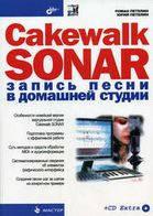 Петелин Р. Cakewalk SONAR  Запись песни в домашней студии (+ кoмплeкт)