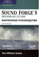 Scott R. Garrigus Sound Forge 8. Звуковая студия. Фирменное руководство