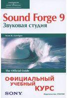 Скотт Р. Гарригус Sound Forge 9. Звуковая студия. Официальный учебный курс