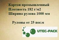 Картонпромышленный. Плотность 182 г/м2. Ширина рулона 1000 мм