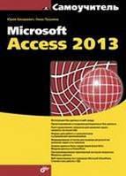 Бекаревич Ю.Б. Microsoft Access 2013.